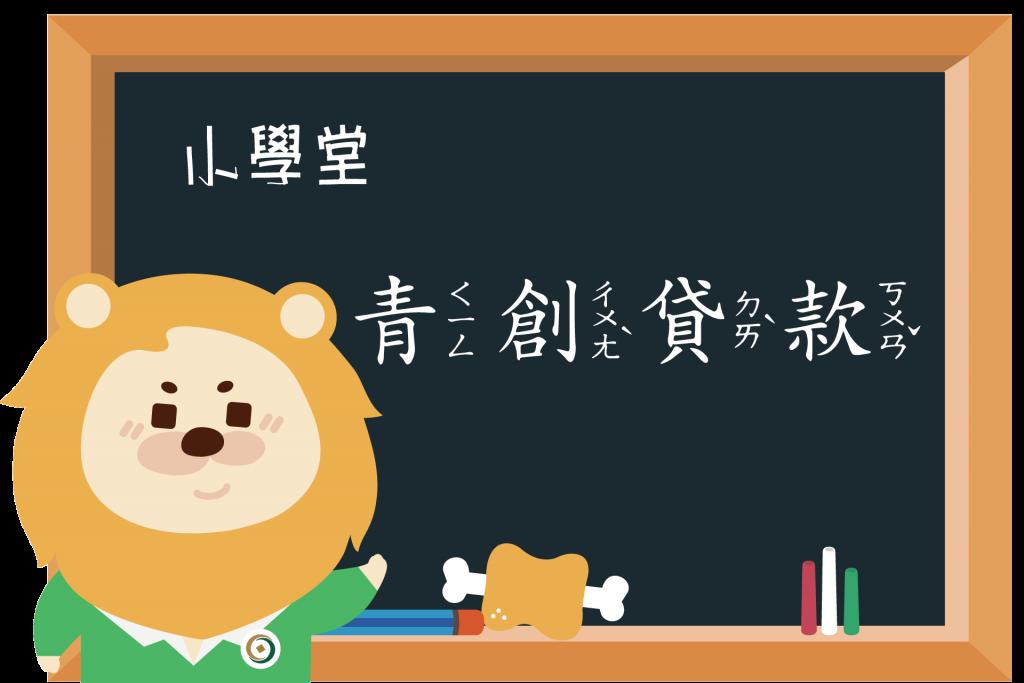 【小學堂】青創貸款