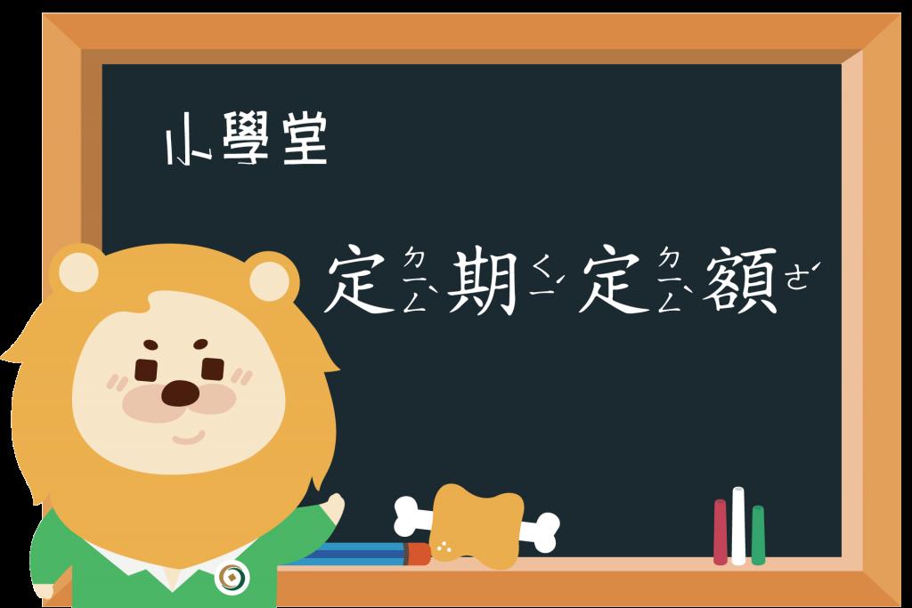 【小學堂】懶人易懂的佛系投資法 ─ 『定期定額』