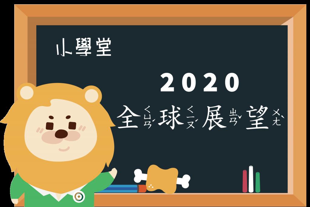 【小學堂】2020年全球經濟展望