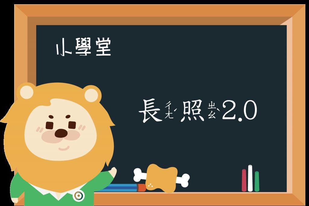 【小學堂】「長照2.0」到底罩什麼!!!