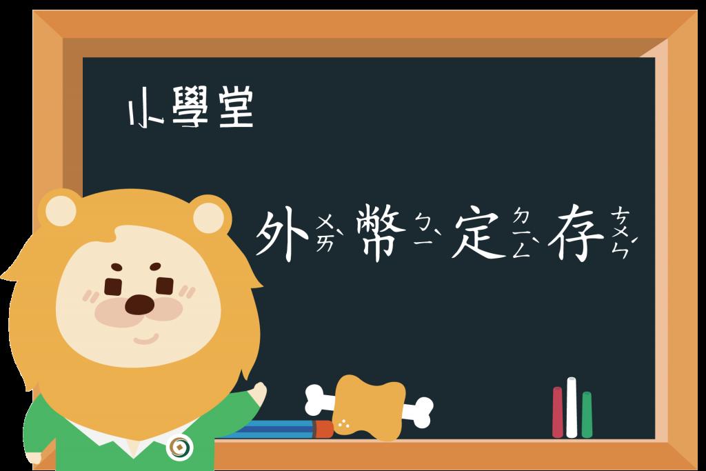 【小學堂】小資理財術-外幣定存好簡單