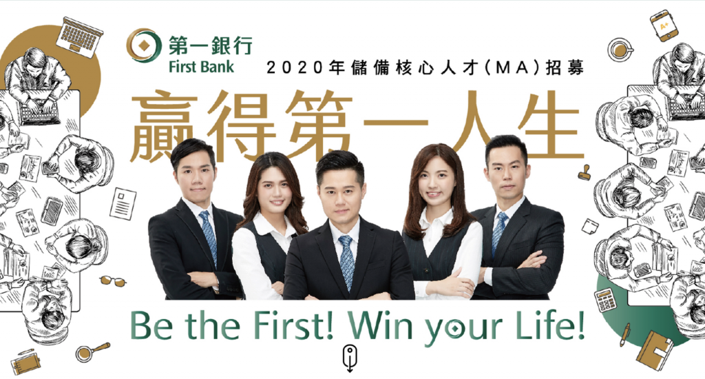 第一銀行MA熱烈招募中 進行2年上看百萬年薪