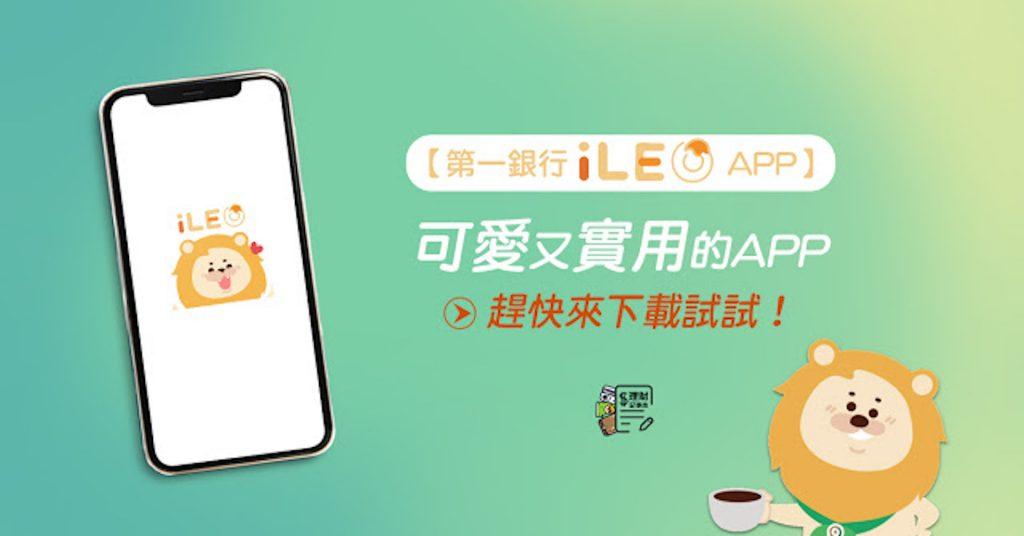 【第一銀行iLEO APP】可愛又實用的APP,趕快來下載試試!