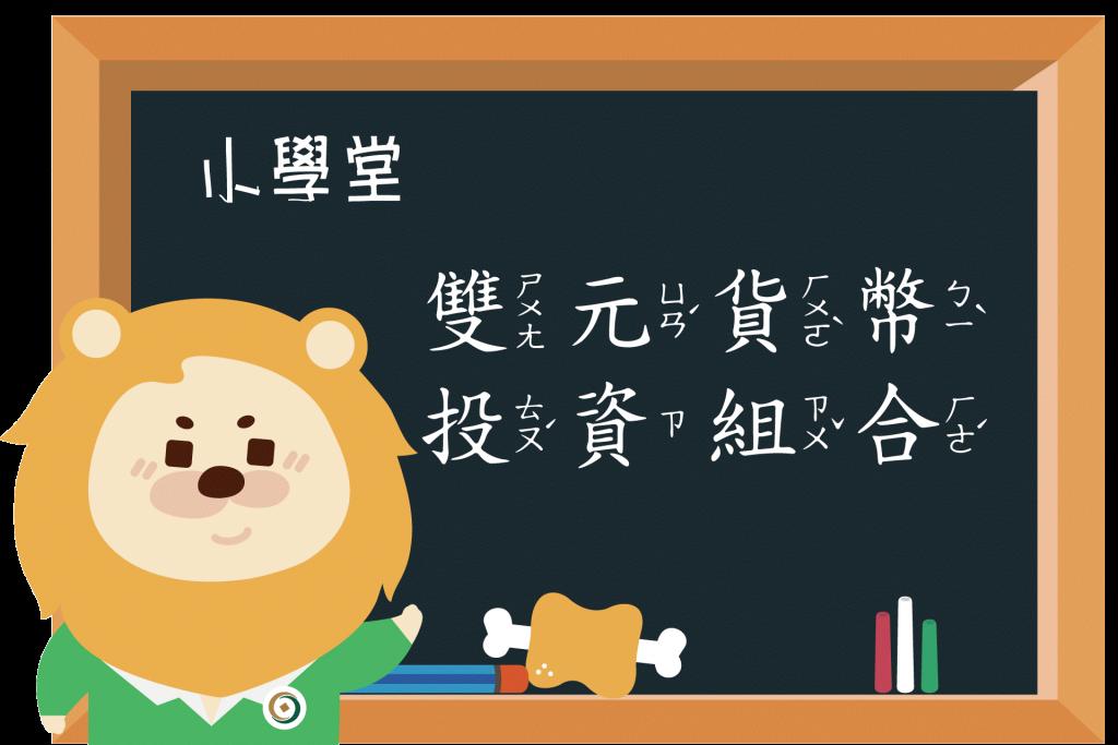 【小學堂】雙元貨幣投資組合(DCI)