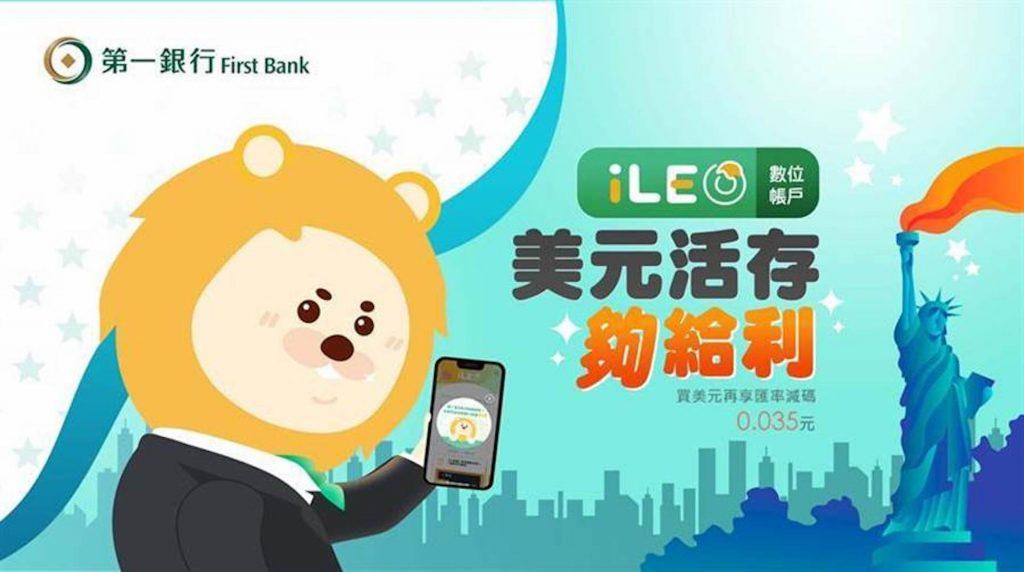 第一銀行iLEO數位帳戶獨享美元優匯、活存夠給利