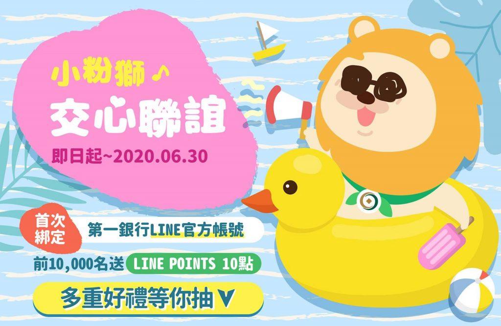 【LINE活動快報!】跟小粉獅來場交心聯誼,好禮送給你!
