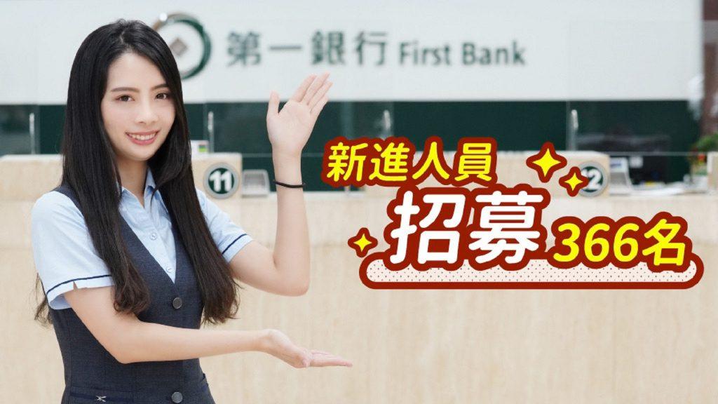 【人才招募】第一銀行109年新進人員招募甄選