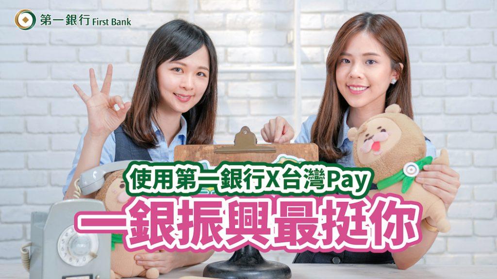 【振興攻略】三倍券綁定一銀台灣Pay,秒懂哪裡買、怎麼買、好康回饋拿好拿滿!