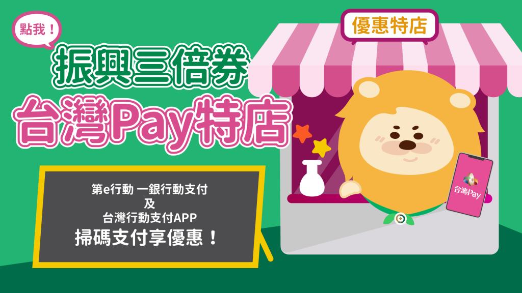 【振興三倍券】台灣Pay特店優惠大集合!7-ELEVEN掃台灣Pay 好康加碼送