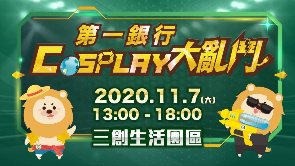 2020第一銀行COSPLAY大亂鬥,報名熱烈延長至10月12日!