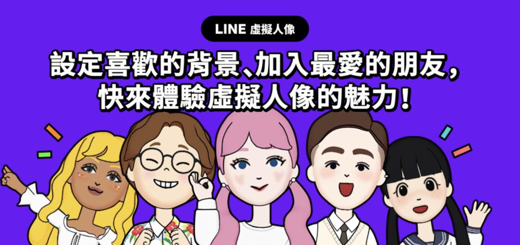 LINE也推出虛擬人像了,怎麼做一次看!Q版替身動起來、還能5個好友同時入鏡