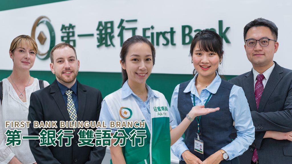 第一銀行今年再擴增6家雙語分行 目標2028全臺分行雙語化
