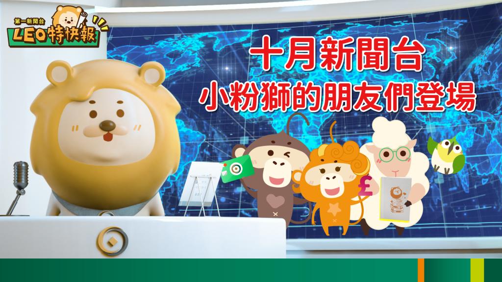 活動中獎公告!【10月第一新聞台】小粉獅與他的好朋友一同現身啦!