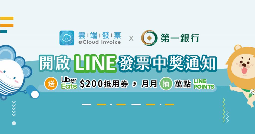 【開通贈好康】立馬開通第一銀行LINE發票中獎通知