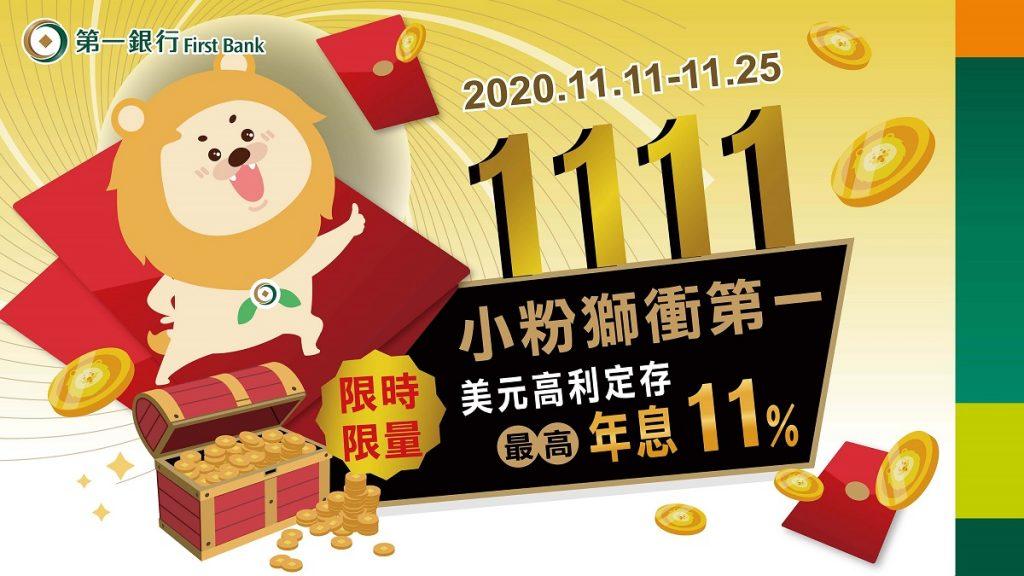 雙11好康!第一銀行推出美元高利定存 最高享七天年息11%