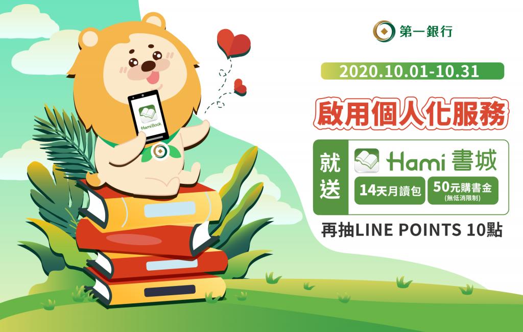 【Hami】書城活動中獎名單公告