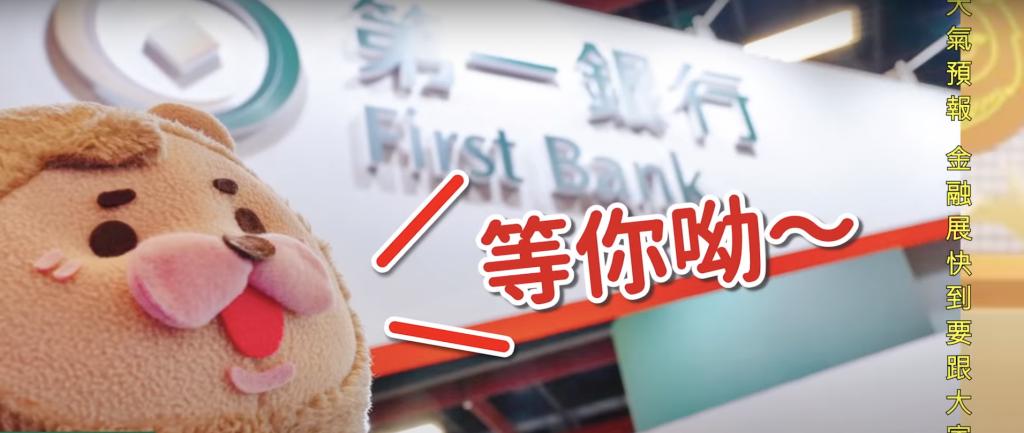 11/27-11/29 2020台北金融博覽會 第一銀行展示多元創新智慧金融服務