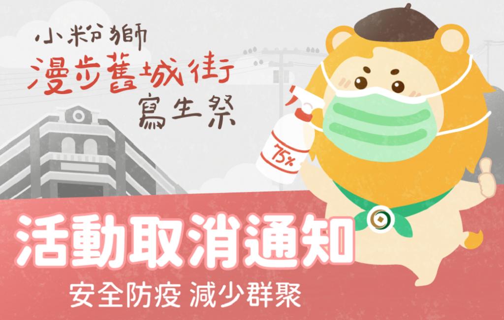 更新!2021『小粉獅漫步舊城街 寫生祭』實體活動取消