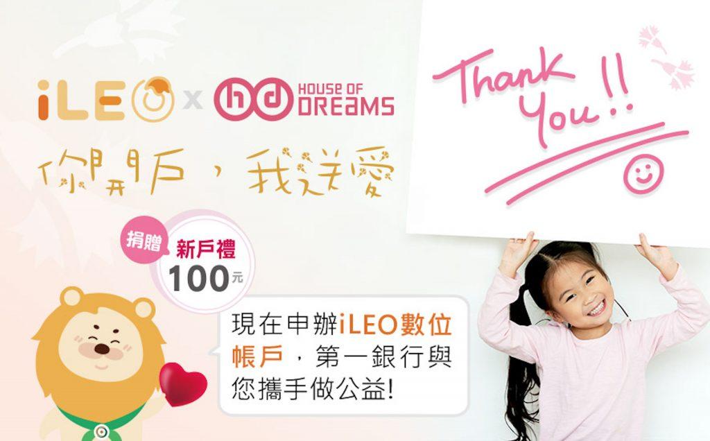 第一銀行攜手夢想之家 首創iLEO公益開戶捐款
