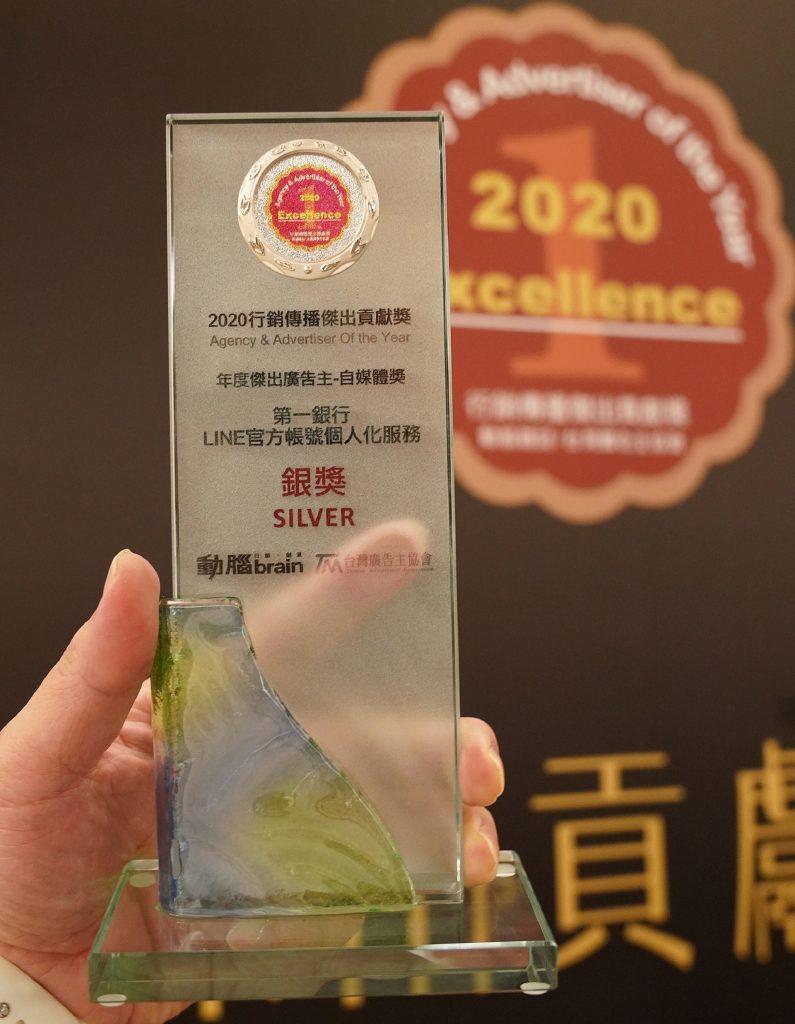 「第一銀行LINE官方帳號個人化服務」榮獲行銷傳播傑出貢獻獎銀獎!