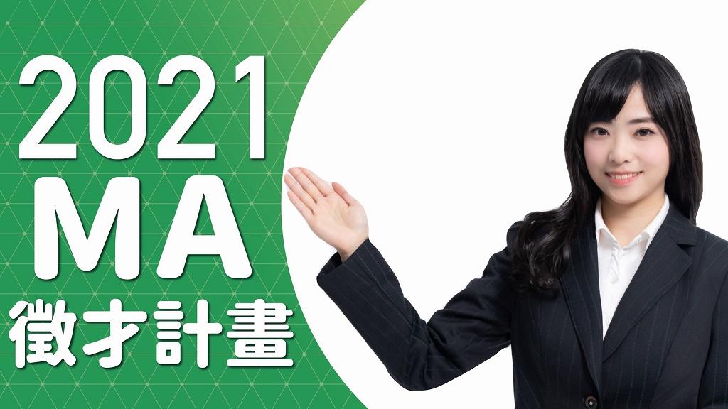 第一銀行2021年MA人才招募中