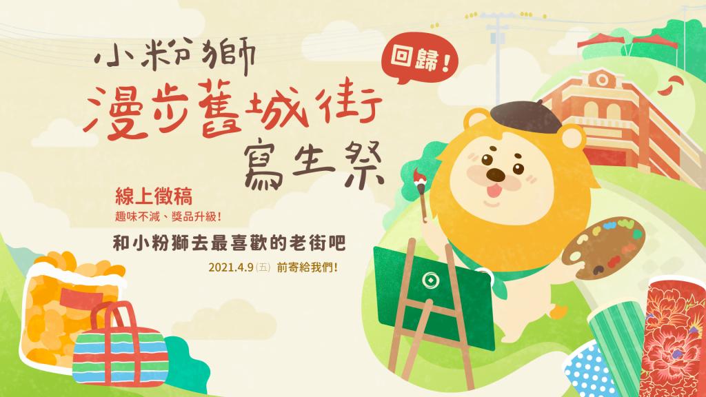 『小粉獅漫步舊城街寫生祭2.0』線上徵稿活動辦法,4/9截止哦