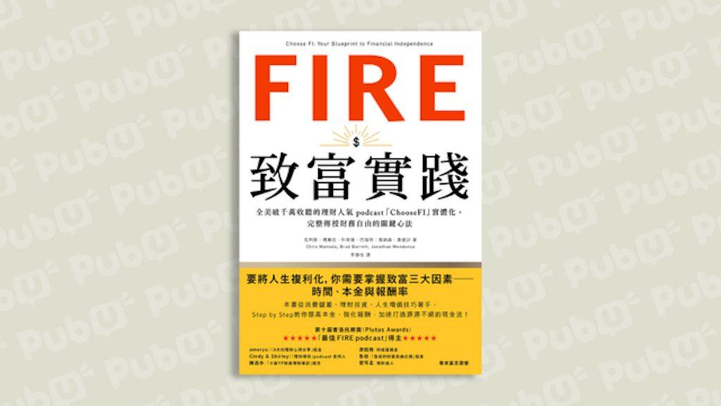 現在開始FIRE理財,你就站在通往自由的捷徑上!