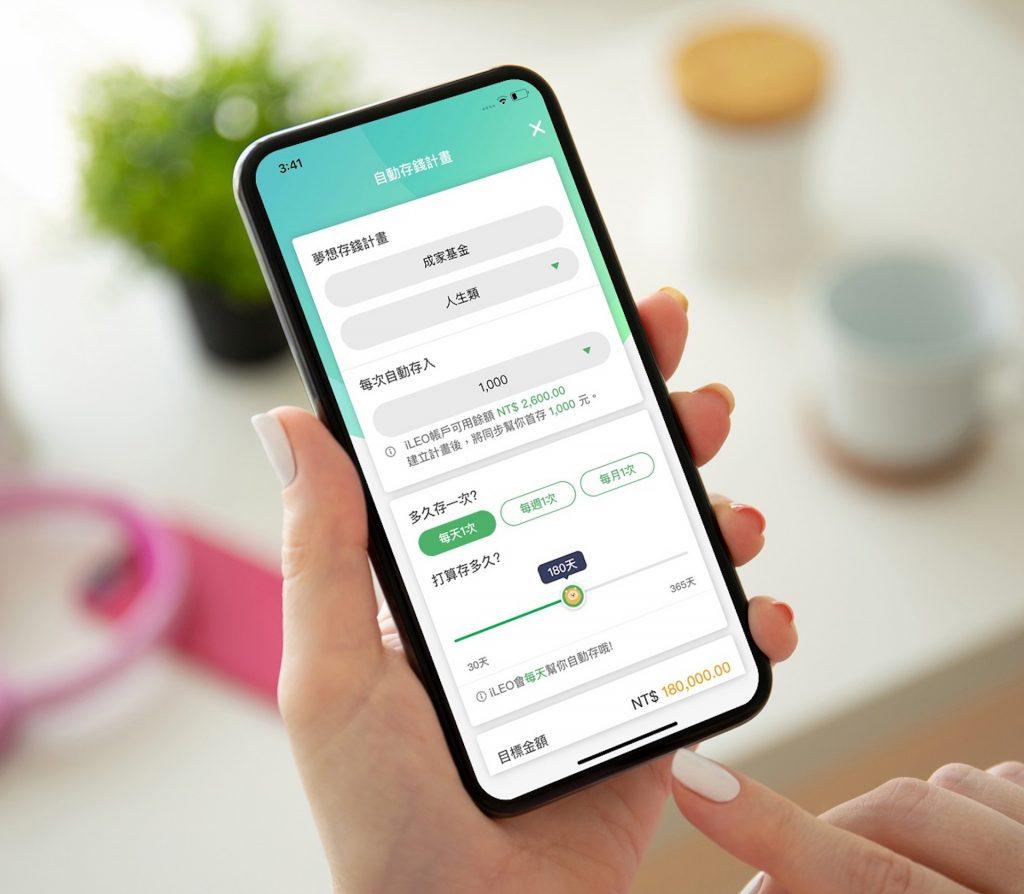 第一銀行「iLEO夢想帳戶」上線8個月突破40億元圓夢金 再推出自動存創新功能