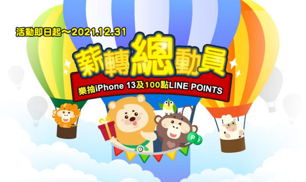 【薪轉總動員】樂抽iPhone 13及30萬點LINE POINTS