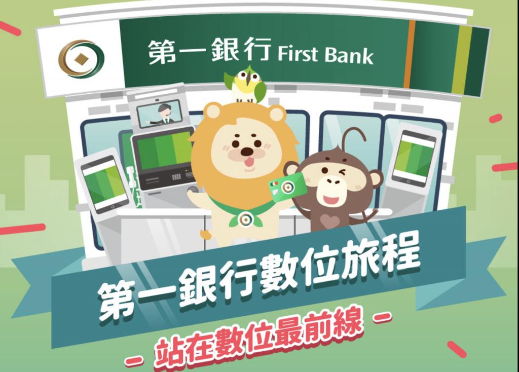 『第一銀行數位旅程』-站在數位最前線